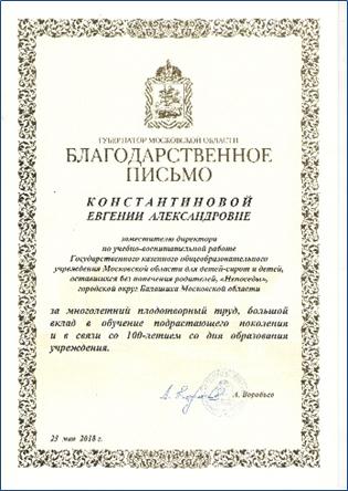 Заместителю директора по УВР