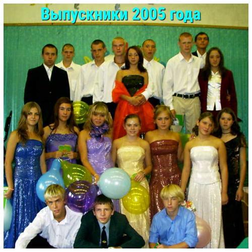 Выпуск 2005