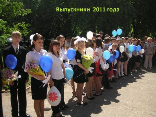 Выпуск 2011